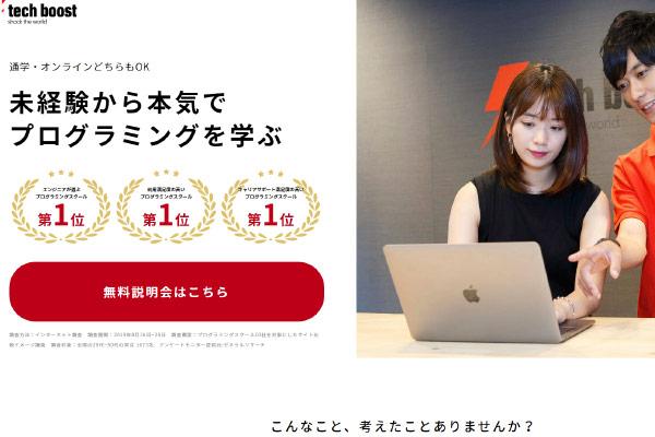 ITプログラミングスクール【Tech Boost】