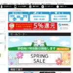 低価格・高性能パソコン - ThinkPad専門店 Be-Stock