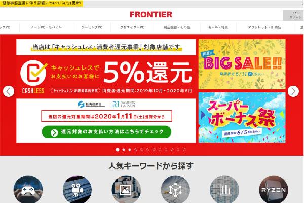 低価格・高性能パソコン - FRONTIER