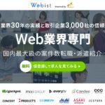 ITエンジニア転職(正社員)- Webist